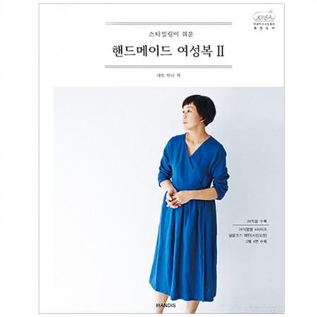 スタイリングが簡単なハンドメイドレディースver2ハングル翻訳書]