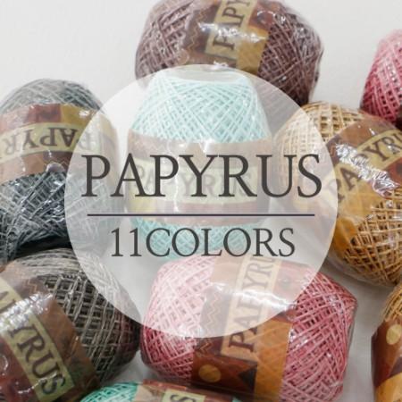 紙糸)パピルス(11種) - 夏室、小物バスケット、ハンドバック