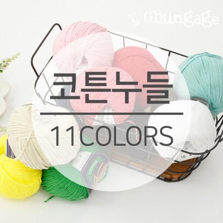 糸)コットンヌードル(11粒)_ガンジョルギ衣類や小物作りに良い。