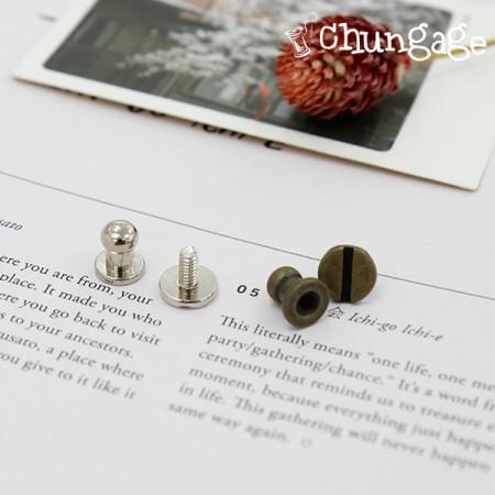 バッグ部材のロック装飾あわせの装飾スクリューソルトレジ8mm(2個入り/ 2種)