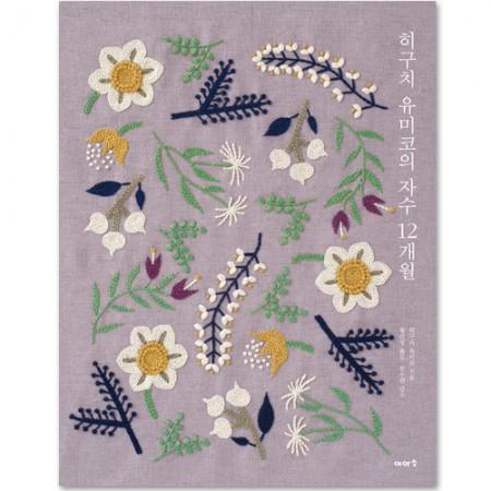 樋口由美子の刺繍12ヶ月