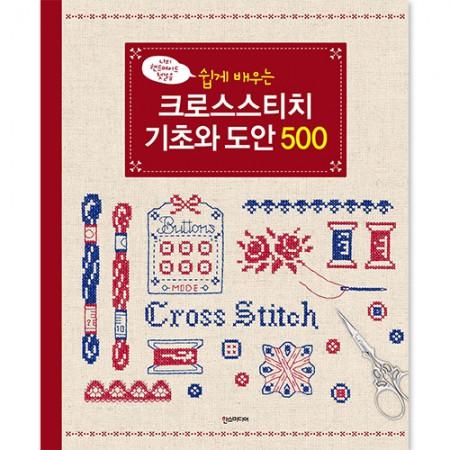 簡単に学ぶクロスステッチの基礎と図案500