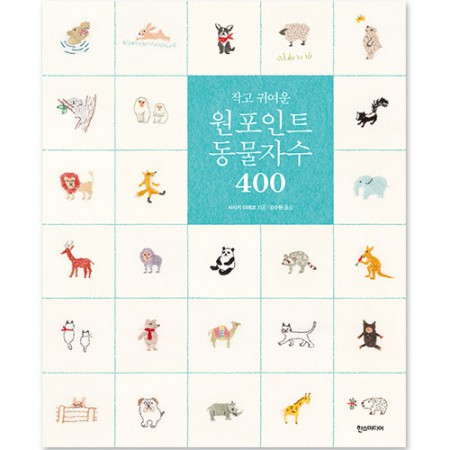 小さくかわいいワンポイントの動物刺繍400