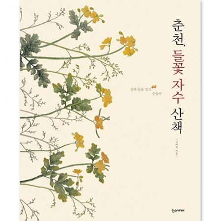 春川、野花刺繍散歩
