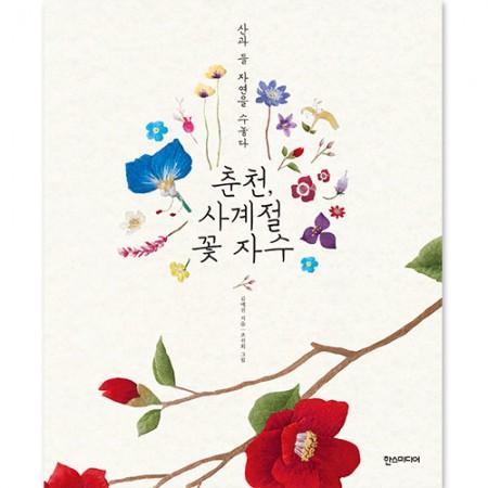 春川、四季の花刺繍