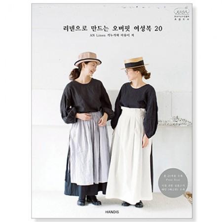 リネンで作るオーバーフィット婦人服20 [書籍024]