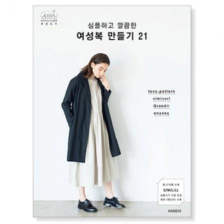 シンプルできれいな婦人服を作る21 [書籍025]