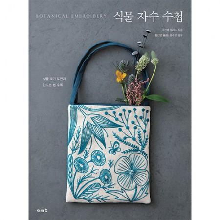 植物刺繍手帳[1-28]